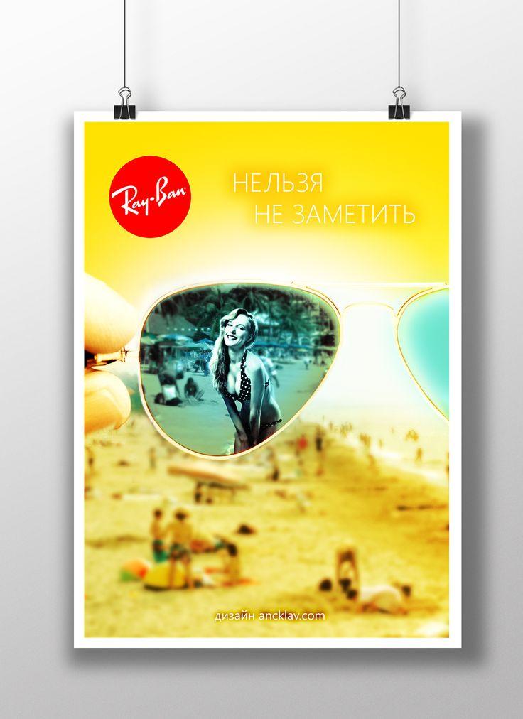 Рекламная компания очков Ray Ban. Постер А3, целевая публика мужская часть, места размещения дверь кабинок туалетов в торговом центре.