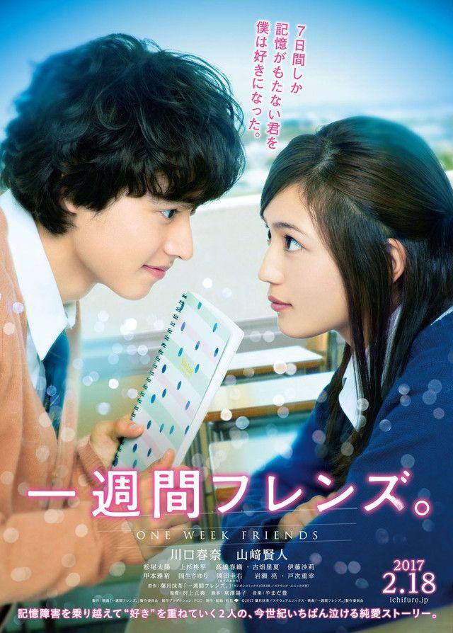 One Week Friends JMovie (Feb 2017) Japanese drama