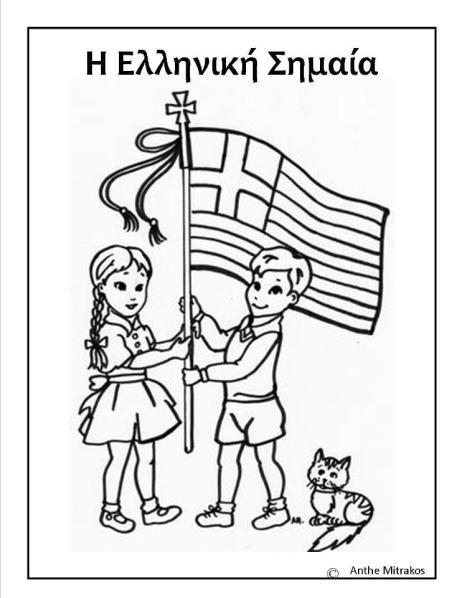 ελληνική σημαια