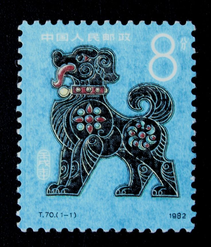 Details about China Stamp 1982 T70 Lunar New Year of the Dog Zodiac ...