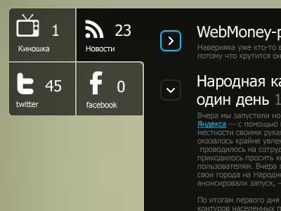 Windows Mobile Phone 7 style.