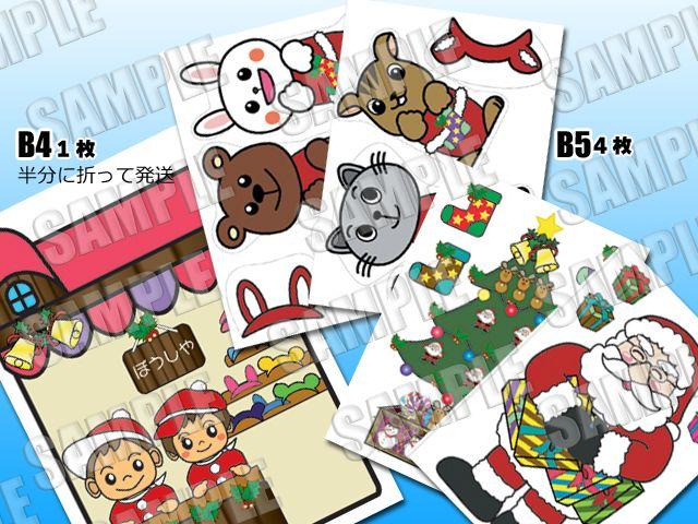 11月12月限定『サンタさんからのプレゼント(ぼうしぼうしにあうかな?)』ぷれぴあのパネルシアター作成キット【楽譜説明付】