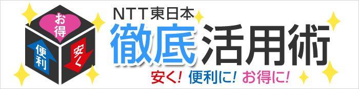 NTT東日本 徹底活用術