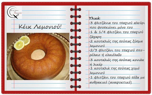 Θα σε κάνω Μαγείρισσα!: Κέικ Λεμονιού
