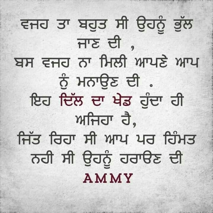 Punjabi Sad Quote: 17 Best Images About Punjabi Quotes On Pinterest