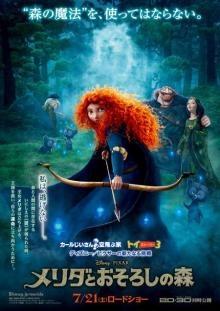 """「メリダとおそろしの森」 """"Brave"""""""