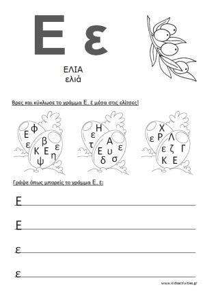 grafw to E-elia.jpg (316×448)