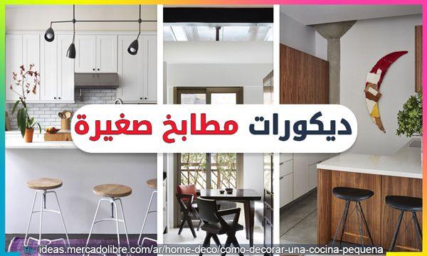 ديكورات مطابخ صغيرة الحجم Small Kitchen Kitchen Home Decor