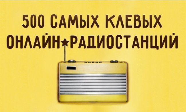 500+ самых клевых онлайн-радиостанций