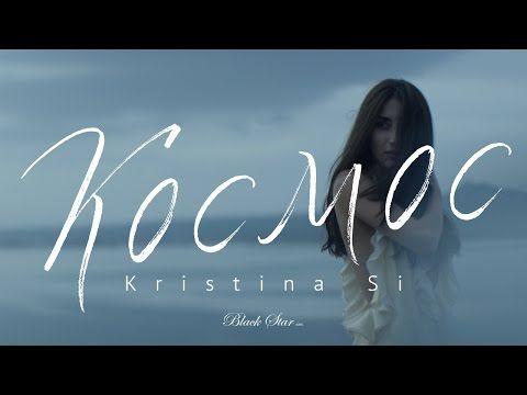 Kristina Si - Космос - YouTube