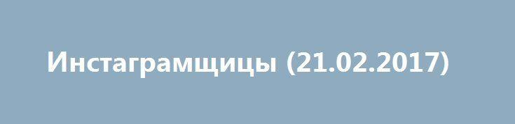 Инстаграмщицы (21.02.2017) http://kinofak.net/publ/peredachi/instagramshhicy_21_02_2017_hd_1/12-1-0-5227  Они звезды инстаграма и шикарная жизнь для них привычка. Авторы нового шоу вернут и в обычную жизнь, где придется зарабатывать на стилистов и косметологов физическим и моральным трудом, а не красивыми фразами в социальной сети. Работа продавщицами на рынках, магазинах, официантами в ресторанах и кафе – вот что ждет участниц. Новое жильё представит собой общежития и съемные комнаты…