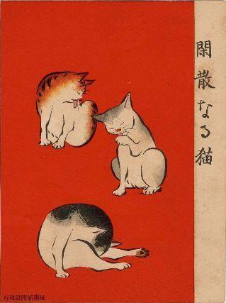 Quiet Cats (Kansan naru neko), from Ehagaki sekai, by an Unknown Japanese artist,1908, Museum of Fine Arts, Boston