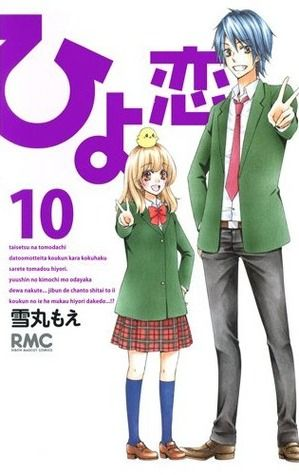 Hiyokoi volume 10 by Moe Yukimaru