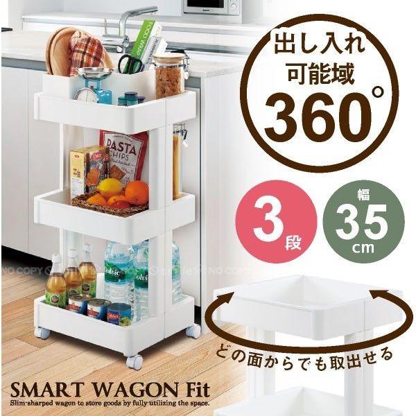 360°どの角度からも取り出しやすいオープンワゴン3段タイプです。キッチンやランドリー、リビングの収納スペースが簡単につくれます。キャスター付きで掃除の時も移動がラクラク。組立が苦手な人でもかんたんに作れる工具不要・差し込み式の作りになっています。※本製品は日本製です。※こちらはスマートワゴンFit W350-3段単品の販売ページです。他の小物類は含まれません。 ■仕様[サイズ](約)幅35.7×奥行39.1×高さ80.2cm[材質]ポリプロピレン[生産国]日本[キーワード]ワゴン キャスター付き スマートワゴンFit W350-3段 F2590 フィット キッチン 収納 スリム ラック サニタリー ランドリー リビング ホワイト 白 棚 ストッカー ストック レトルト 缶詰 調味料 洗剤 シャンプー タオル 洗濯機 トイレ 芳香剤201701-01