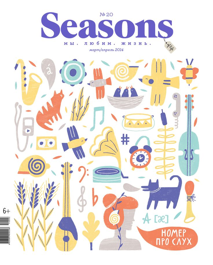 Seasons of life № 20 / March–April 2014 issue
