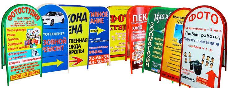 Широкоформатная печать, цветная печать в Москве плакатов, баннеров, чертежей, рекламы на любых материалах, Ролл-ап, пресс-волл, стенды, штендеры, Афишы,