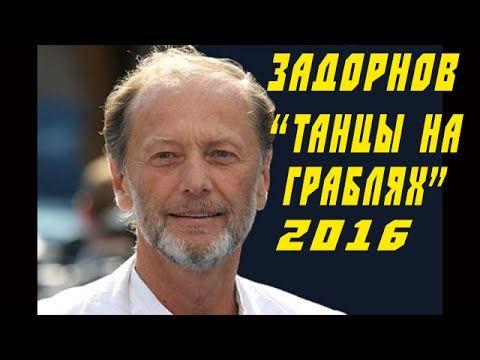 Михаил Задорнов  - Танцы на граблях 2016