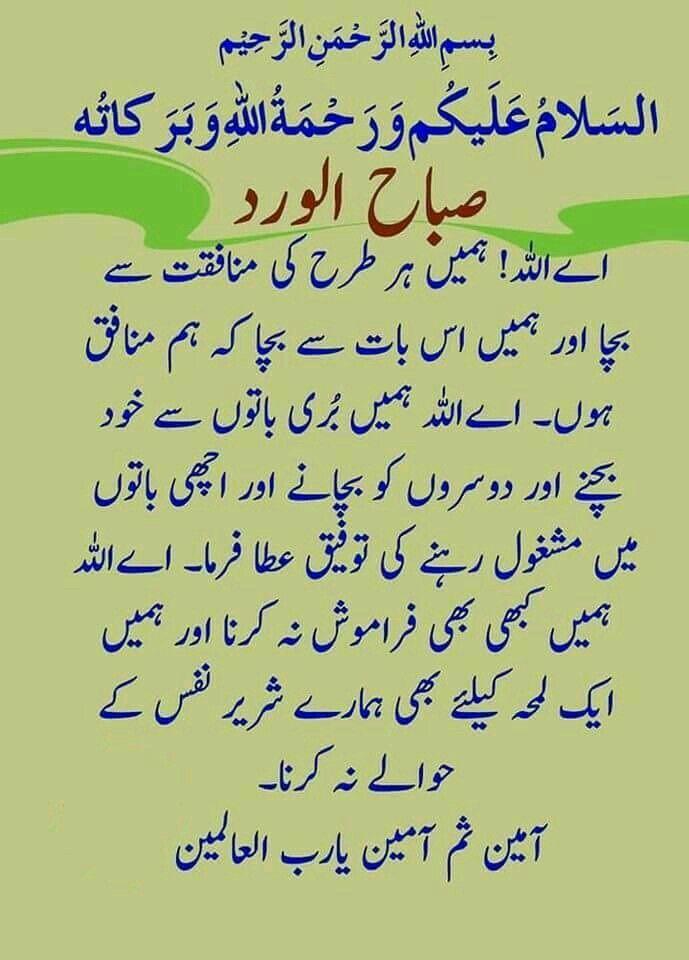 Pin by Farzana Kiani on Duaa   Morning dua, Morning