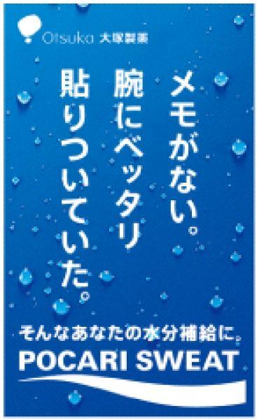 포카리 광고 물방울, 배경 그래픽