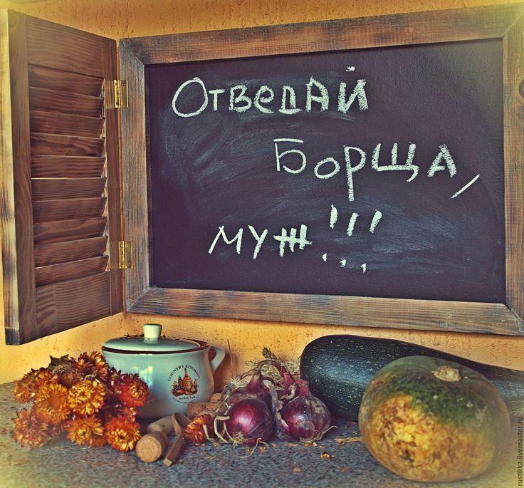 """Купить Грифельная доска """"Прованс по-русски"""" - бежевый, грифельная доска, меню, доска для меню, ставни"""