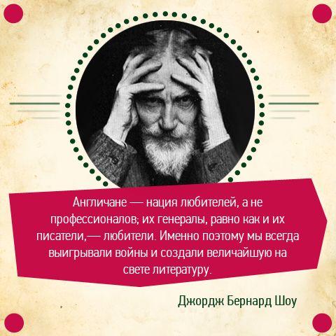 26 июля 1856 года родился Джордж Бернард Шоу - британский (ирландский и английский) писатель, романист, драматург, лауреат Нобелевской премии в области литературы.