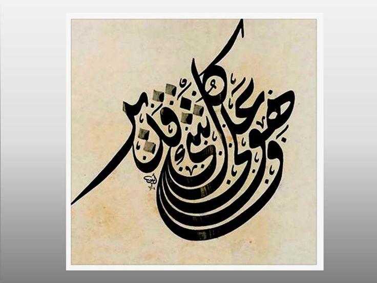 yayıncı :  Ismail Ziya Konyalı Ve hüve alâ külli şey'in kadîr (MÜLK, 1) [O'nun (Allah'ın) her şeye gücü yeter.] HATTAT: Emin Barın, celî dîvânî (H. 1404)