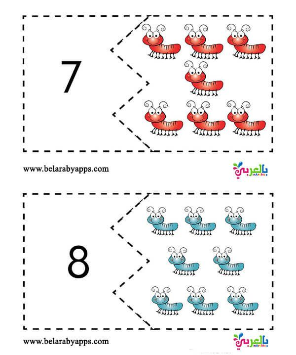 لعبة بازل تعليم الارقام جاهزة للطباعة اصنع العاب منتسوري بنفسك بالعربي نتعلم Kids Education Education Educational Games