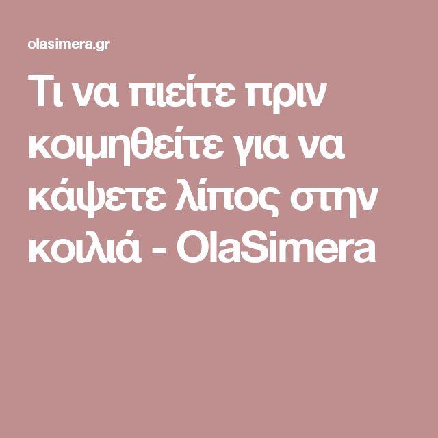 Τι να πιείτε πριν κοιμηθείτε για να κάψετε λίπος στην κοιλιά - OlaSimera