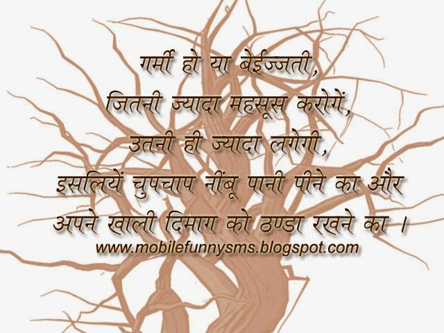 49 Best Hindi Sms Images On Pinterest