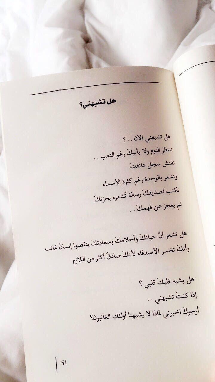 Clique Sur L Epingle Pour Plus Citations Inspirantes Words Quotes Book Quotes English Quotes