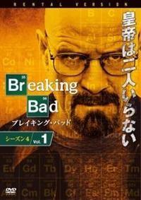 ブレイキング・バッド シーズン4 - ツタヤディスカス/TSUTAYA DISCAS - 宅配DVDレンタル