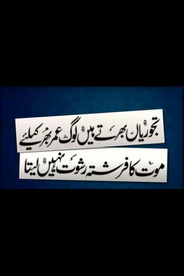 about urdu quotes on Pinterest   Funny sms messages, Allah and Jokes ...