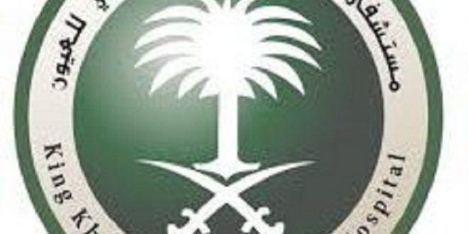 مستشفى الملك خالد التخصصي للعيون يعلن عن وظائف شاغرة للسعوديين Peace Symbol Peace Symbols
