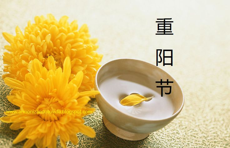 Doble 9 (Chong Yang Jie) -2014: El día de gran auspicio  Haga clic en el titulo para seguir leyendo...    Festival del doble nueve. Por: Siria Grandet    Dob...