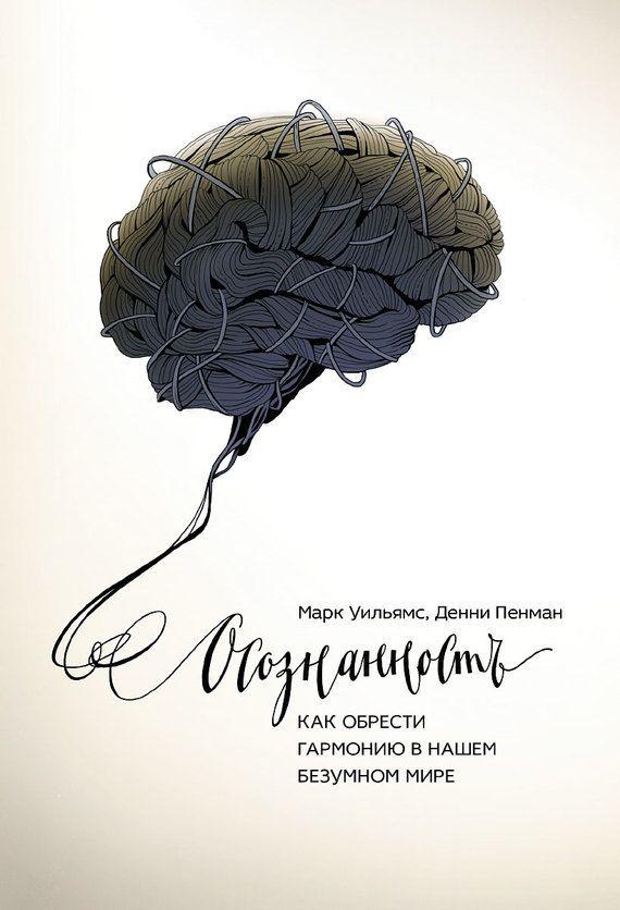 Осознанность. Как обрести гармонию в нашем безумном мире #журнал, #чтение, #детскиекниги, #любовныйроман, #юмор, #компьютеры