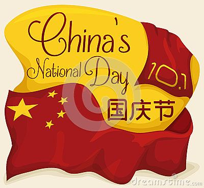 Poster with a reminder golden sign decorated with Chinese flag around it to celebrate National Day of the People's Republic of China (written in simplified Chinese calligraphy).