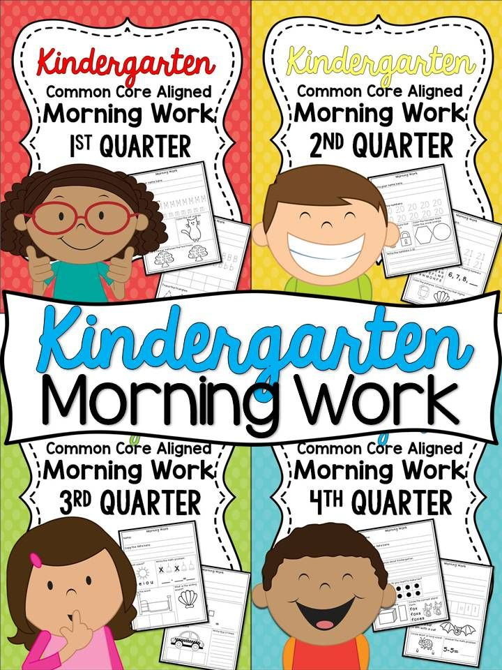 Kindergarten Morning Work for the year