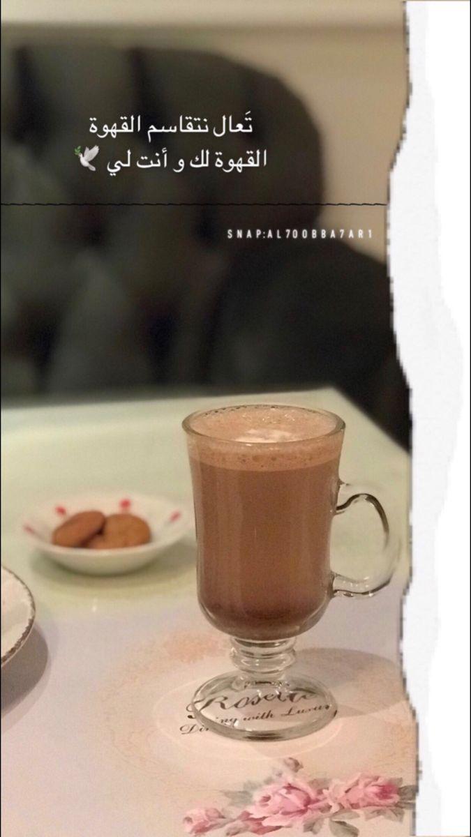 Pin By Emanfayez On Mnwa3at Coffee Time Coffee Tea Coffee