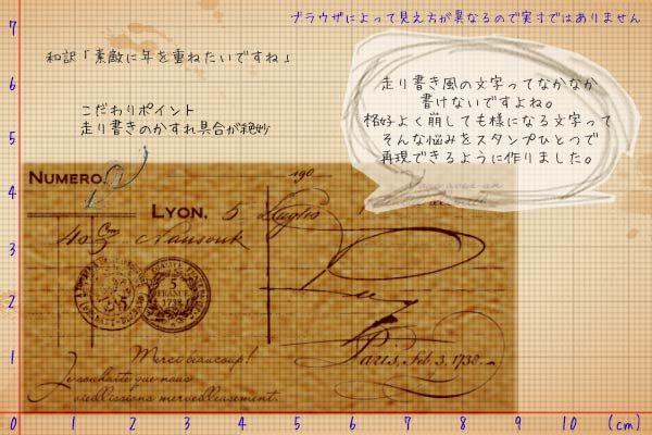 【楽天市場】【メール便対象外】リヨンの伝票コラージュスタンプ はんこ:東京アンティーク