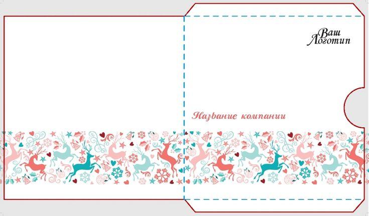 Создать открытку на печать