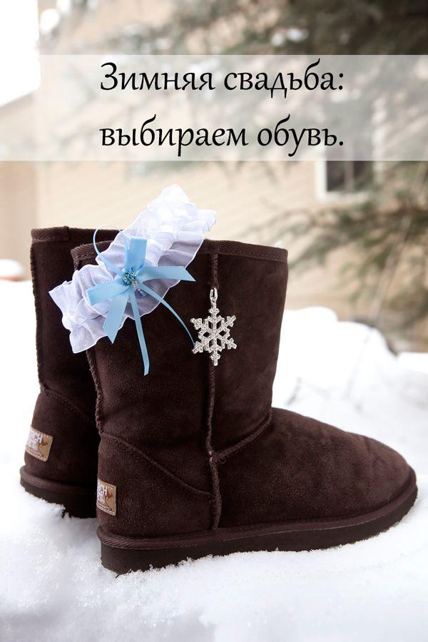 обувь для свадьбы зимой #wedding #winter #shoes