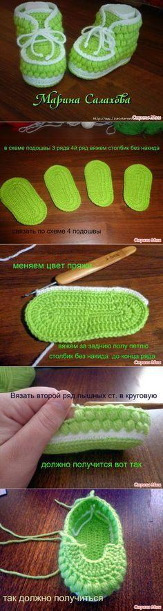 Botines a crochet.