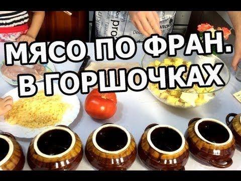 Мясо по-французски в горшочках - пошаговый рецепт с фото на Повар.ру