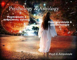 Ψυχή και Αστρολογία : *'Όταν η Ψυχολογία παντρεύεται την Αστρολογία*