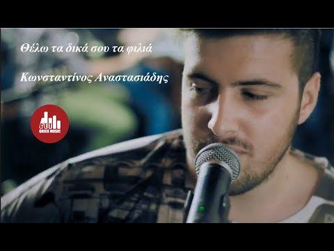 Θέλω τα δικά σου τα φιλιά - Κωνσταντίνος Νάζης (official video clip)