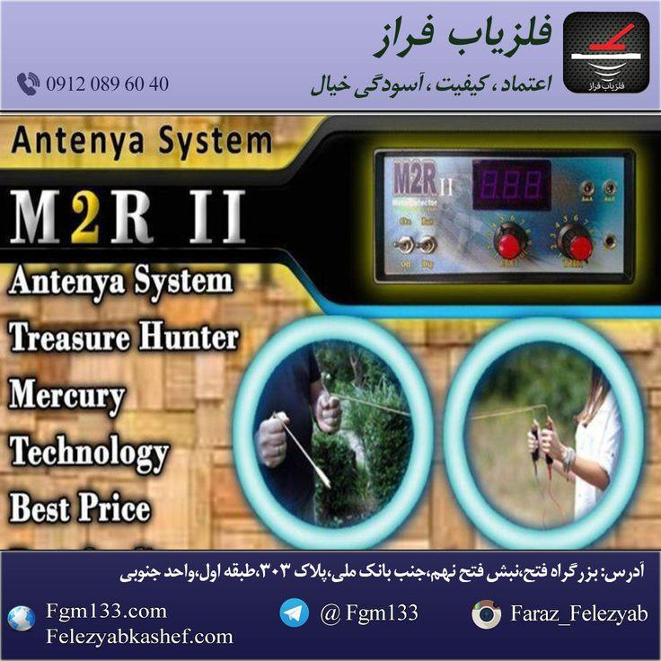 دستگاه فلزیاب M2R 133 IMAGING Treasure hunter