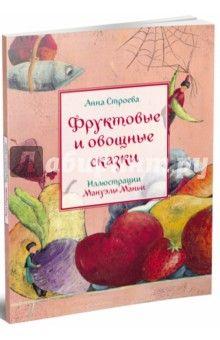 В книге собраны сказки и легенды народов мира о фруктах и овощах: от привычных яблока и моркови до экзотических ямса и маниоки.  Чего только нет в этих удивительных историях: арбузы здесь вырастают размером с гору, яблоки исцеляют от болезней,...