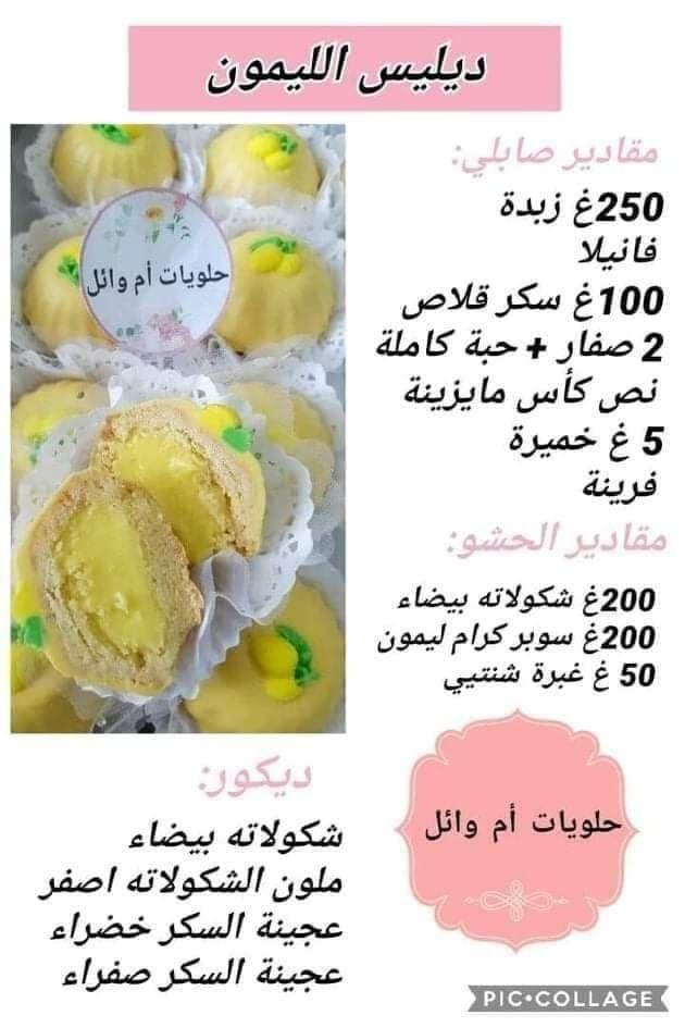 Pin By Radhia Hamdi On Recettes Food Recipies Food Recipes