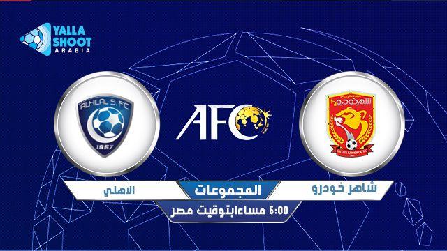 سيتم اضافة الفيديو قبل انطلاق المباراة مباشرة فانتظرونا يحتضن ستاد الجنوب قطر مواجهة يسيطر عليها فيروس كورونا مشاهدة مباراة الهلال السعودي وشاهر خودرو الإ