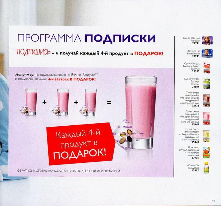 Институт Рамн рекомендует пользоваться продукцией Велнес. Ведь РАМН проводит тестирование продукции и сертификацию. Вы можете приобрести эту продукцию со скидкой, пишите lina1006@yandex.ru
